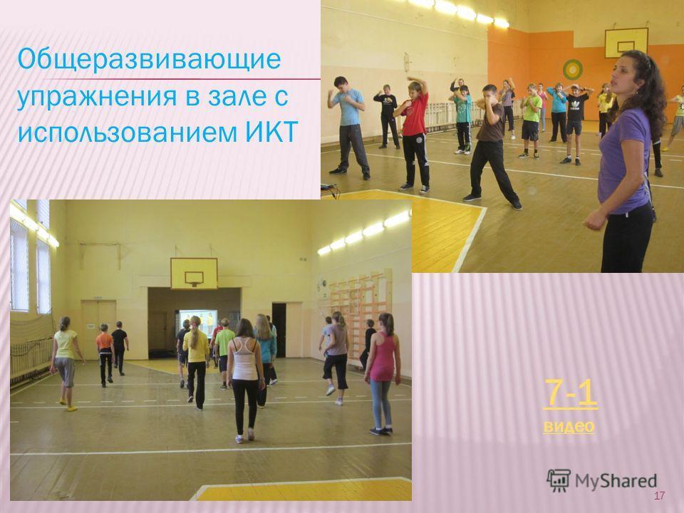 7-1 видео Общеразвивающие упражнения в зале с использованием ИКТ 17