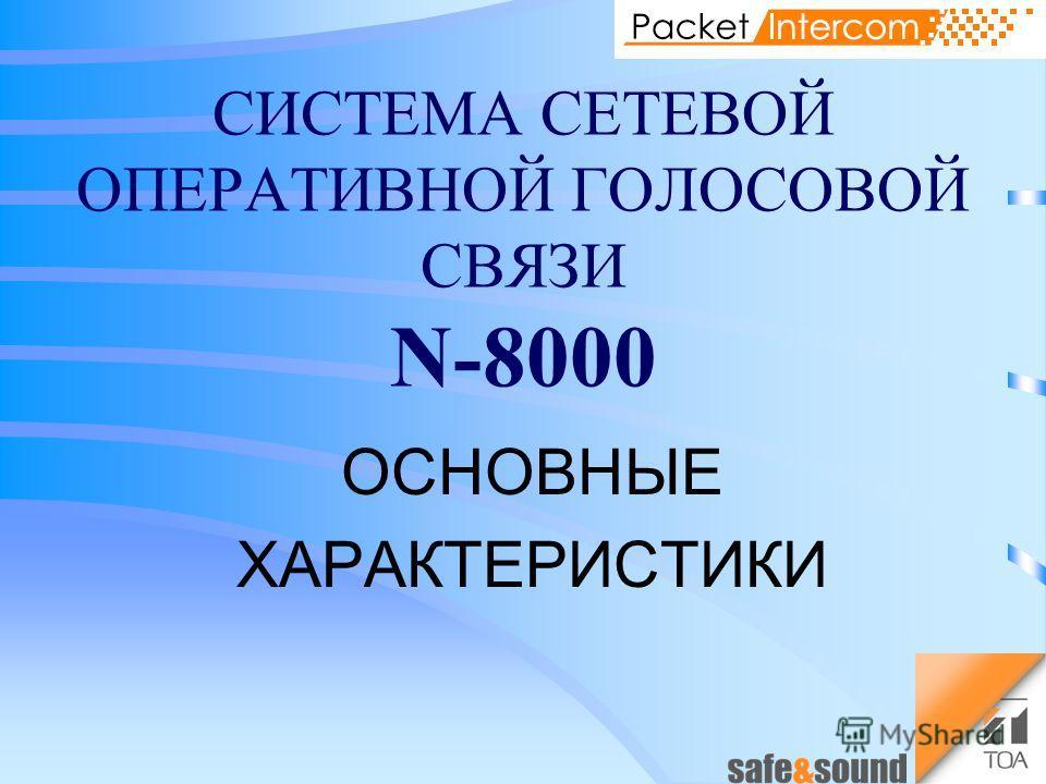 CИСТЕМА СЕТЕВОЙ ОПЕРАТИВНОЙ ГОЛОСОВОЙ СВЯЗИ N-8000 ОСНОВНЫЕ ХАРАКТЕРИСТИКИ