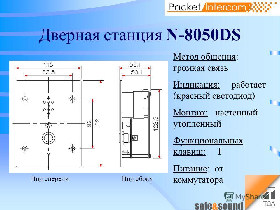 Дверная станция N-8050DS Метод общения: громкая связь Индикация: работает (красный светодиод) Монтаж: настенный утопленный Функциональных клавиш: 1 Питание: от коммутатора Вид спередиВид сбоку