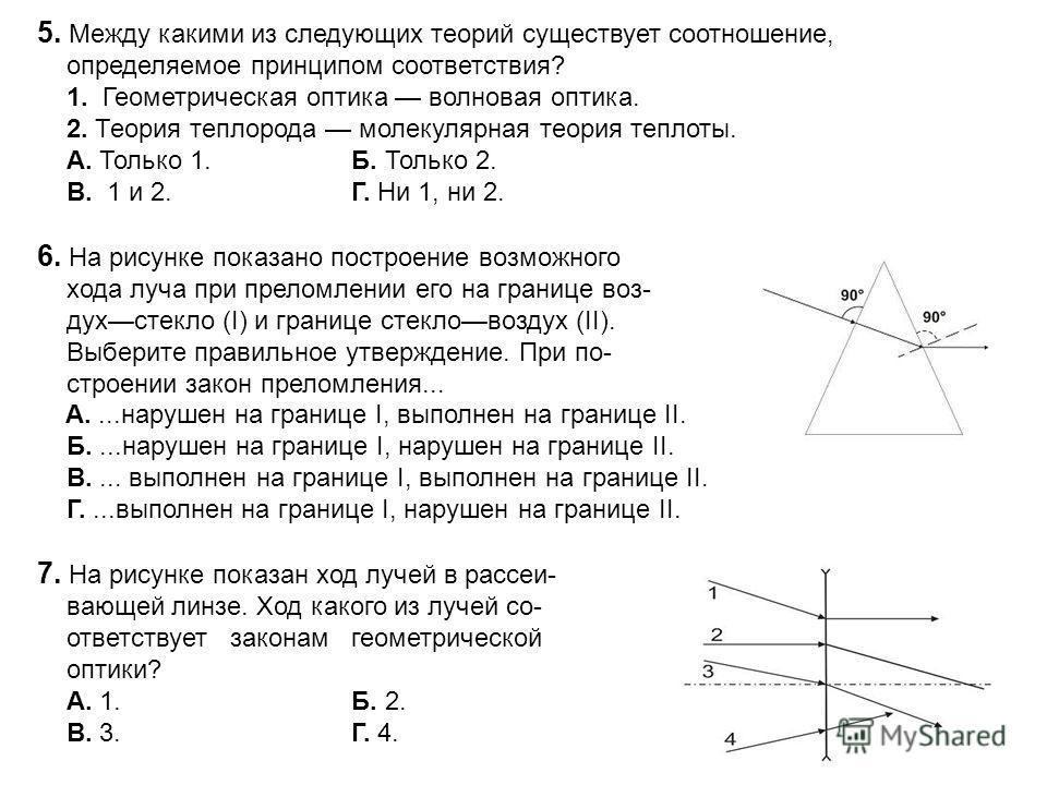 5. Между какими из следующих теорий существует соотношение, определяемое принципом соответствия? 1. Геометрическая оптика волновая оптика. 2. Теория теплорода молекулярная теория теплоты. A. Только 1.Б. Только 2. B. 1 и 2.Г. Ни 1, ни 2. 6. На рисунке