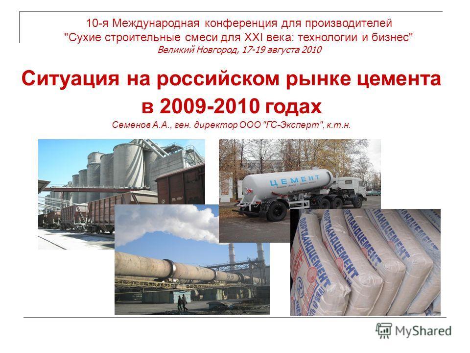Ситуация на российском рынке цемента в 2009-2010 годах Семенов А.А., ген. директор ООО
