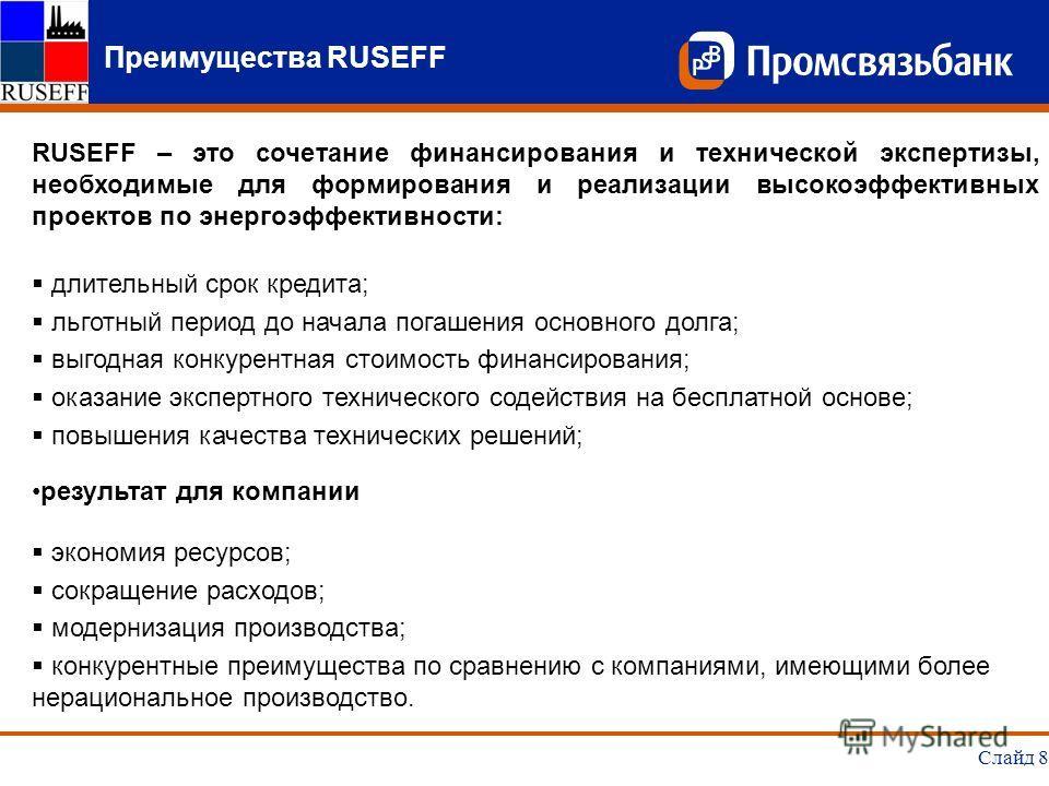 Преимущества RUSEFF RUSEFF – это сочетание финансирования и технической экспертизы, необходимые для формирования и реализации высокоэффективных проектов по энергоэффективности: длительный срок кредита; льготный период до начала погашения основного до