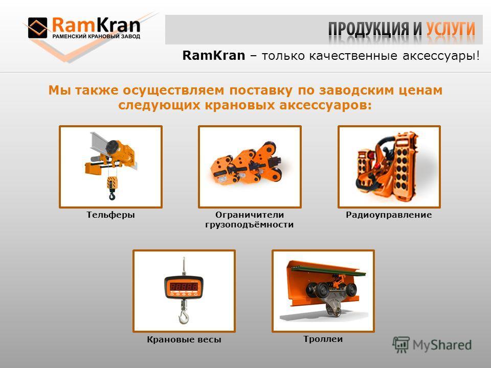 RamKran – только качественные аксессуары! Тельферы Мы также осуществляем поставку по заводским ценам следующих крановых аксессуаров: Ограничители грузоподъёмности Крановые весыРадиоуправление Троллеи