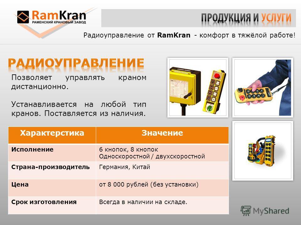 Радиоуправление от RamKran - комфорт в тяжёлой работе! Позволяет управлять краном дистанционно. Устанавливается на любой тип кранов. Поставляется из наличия. ХарактерстикаЗначение Исполнение6 кнопок, 8 кнопок Односкоростной / двухскоростной Страна-пр