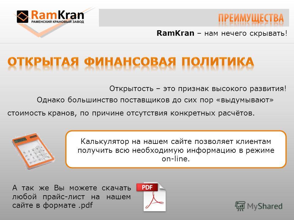 RamKran – нам нечего скрывать! Открытость – это признак высокого развития! Однако большинство поставщиков до сих пор «выдумывают» стоимость кранов, по причине отсутствия конкретных расчётов. Калькулятор на нашем сайте позволяет клиентам получить всю