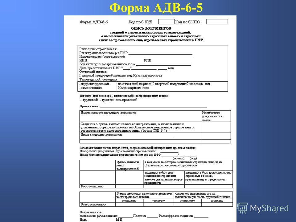 Форма АДВ-6-5 5