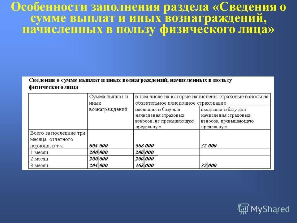 Особенности заполнения раздела «Сведения о сумме выплат и иных вознаграждений, начисленных в пользу физического лица» 8