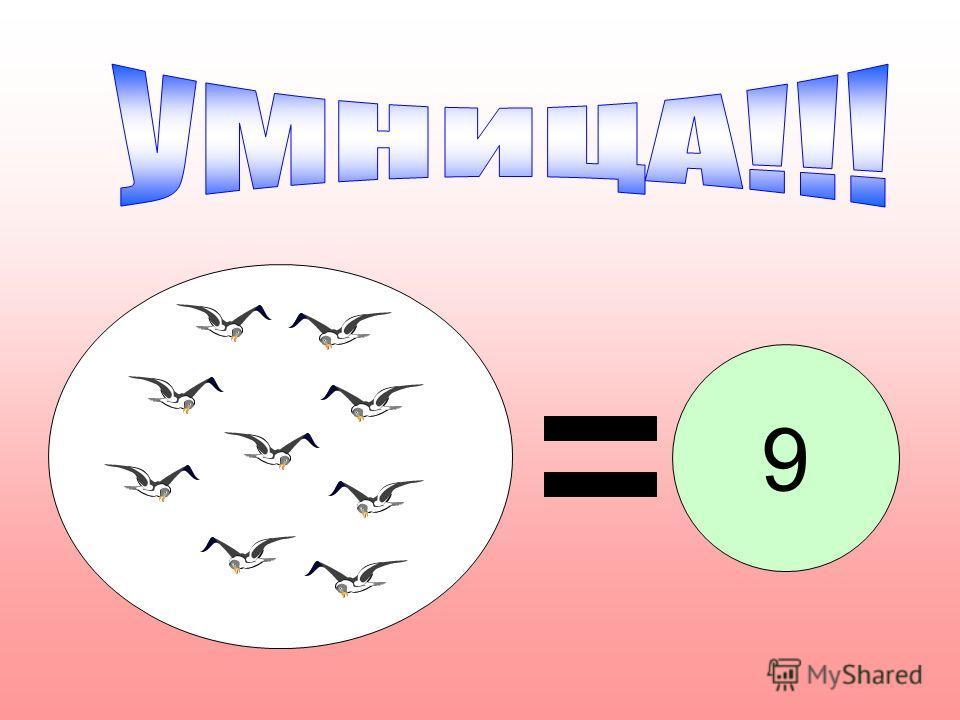 Сколько чаек летает над водой? 3510 1 9 Сколько чаек летает над водой? 3. 5. 10. 1. 9.