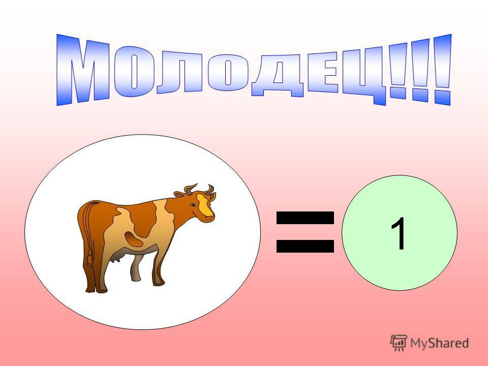 Сколько коров пасется на лугу? 18 310 0 Сколько коров пасется на лугу? 1. 8. 3. 10. 0.