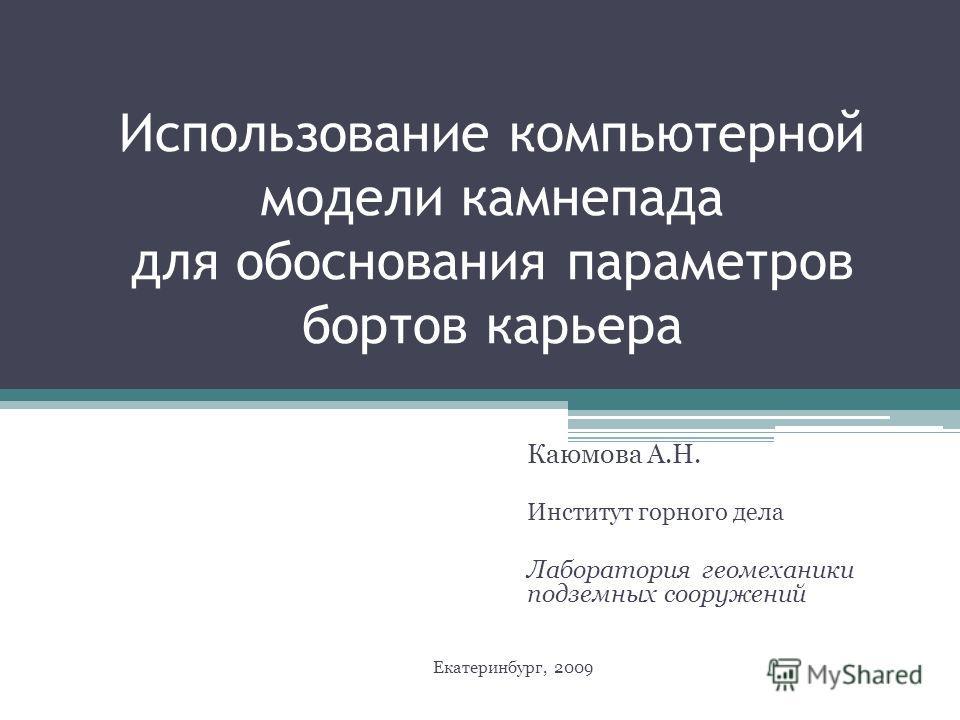Использование компьютерной модели камнепада для обоснования параметров бортов карьера Каюмова А.Н. Институт горного дела Лаборатория геомеханики подземных сооружений Екатеринбург, 2009