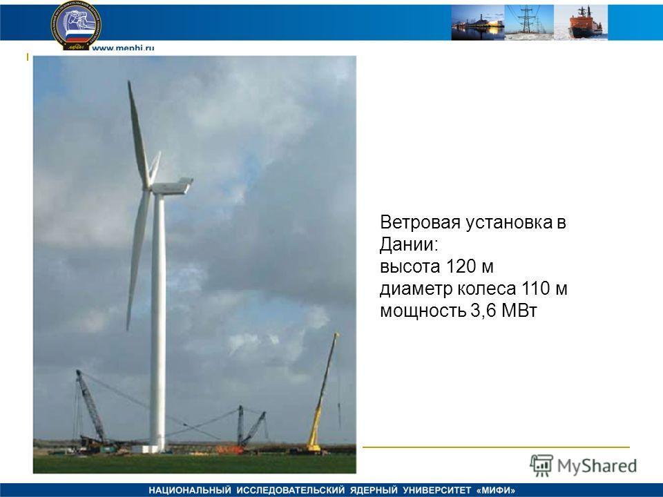 Ветровая установка в Дании: высота 120 м диаметр колеса 110 м мощность 3,6 МВт