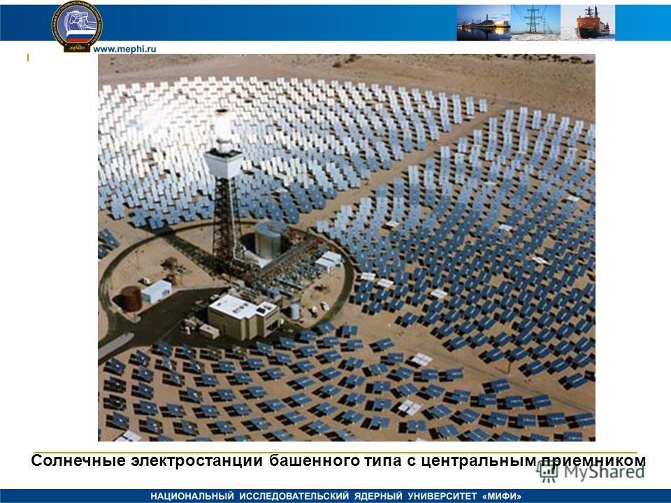 Солнечные электростанции башенного типа с центральным приемником