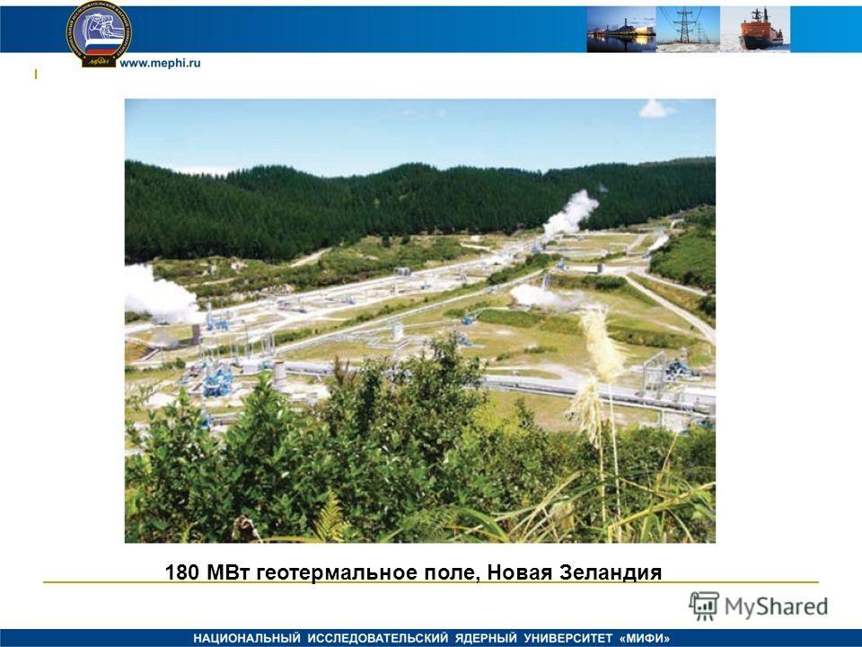 180 МВт геотермальное поле, Новая Зеландия