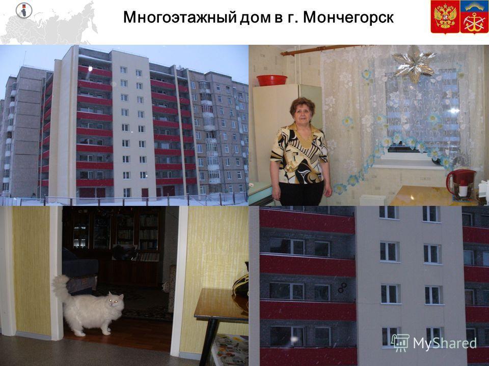 1 Многоэтажный дом в г. Мончегорск