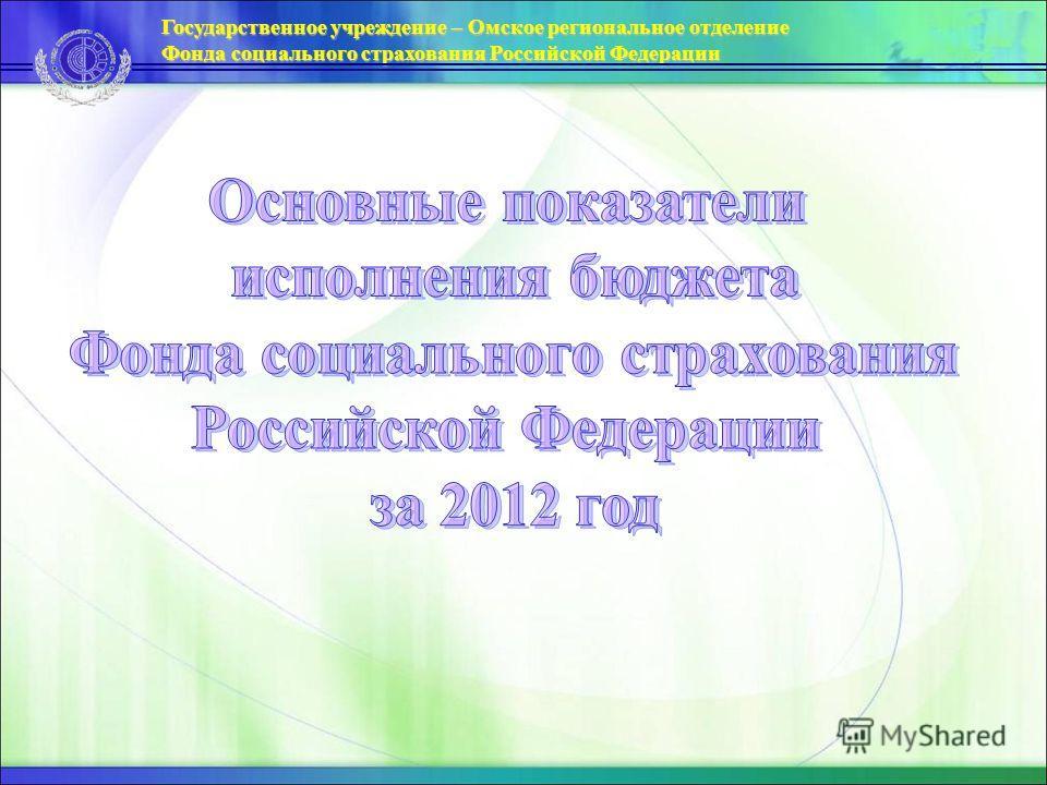 Государственное учреждение – Омское региональное отделение Фонда социального страхования Российской Федерации