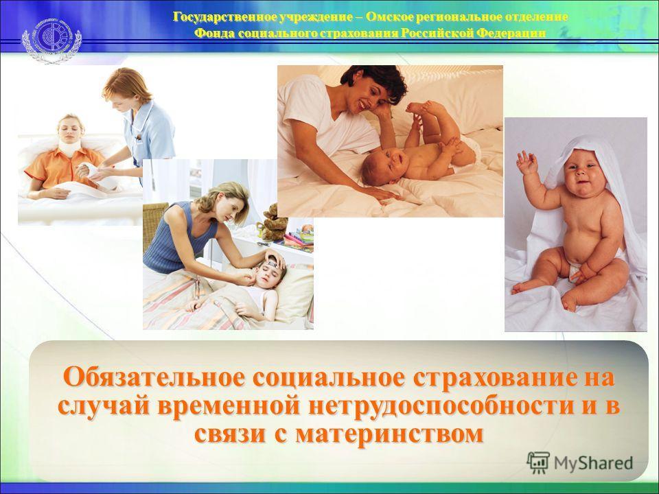 Обязательное социальное страхование на случай временной нетрудоспособности и в связи с материнством Государственное учреждение – Омское региональное отделение Фонда социального страхования Российской Федерации