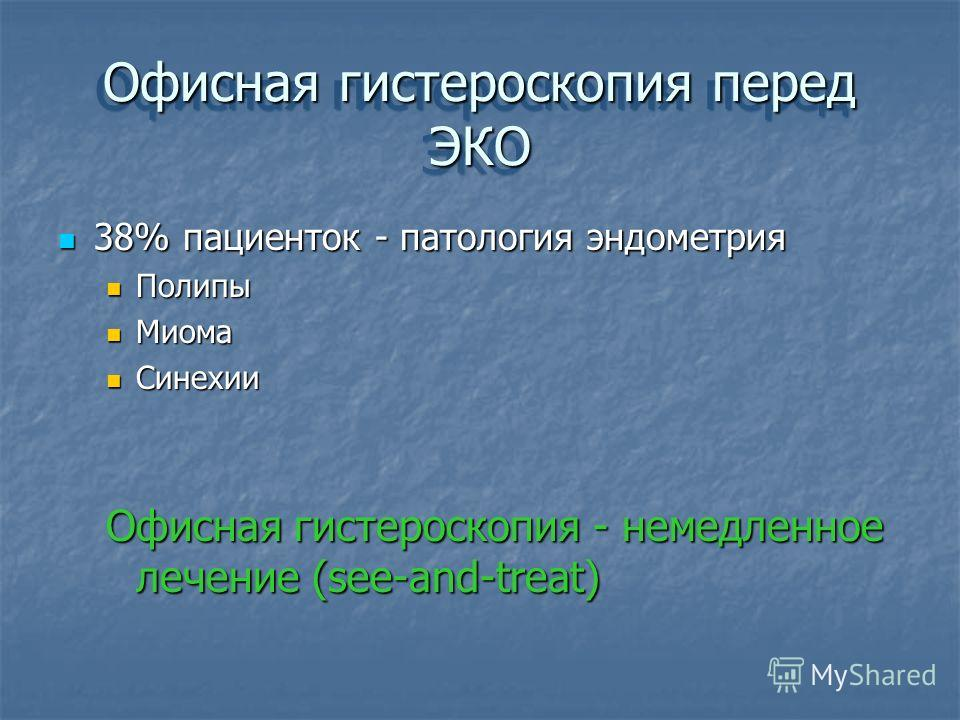 Офисная гистероскопия перед ЭКО 38% пациенток - патология эндометрия 38% пациенток - патология эндометрия Полипы Полипы Миома Миома Синехии Синехии Офисная гистероскопия - немедленное лечение (see-and-treat)