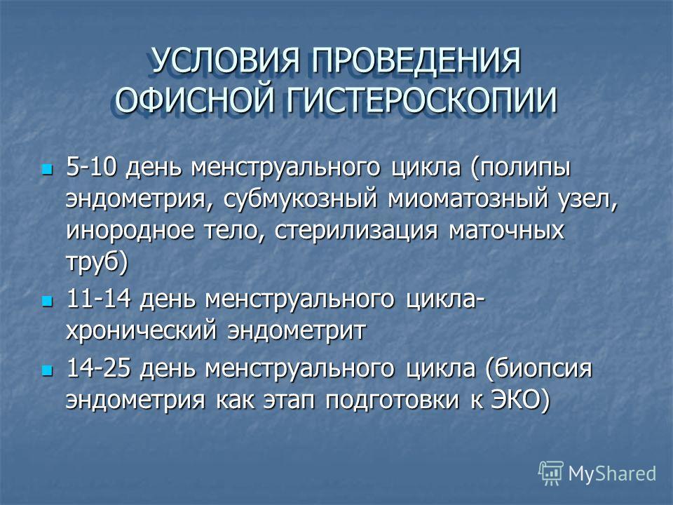 УСЛОВИЯ ПРОВЕДЕНИЯ ОФИСНОЙ ГИСТЕРОСКОПИИ 5-10 день менструального цикла (полипы эндометрия, субмукозный миоматозный узел, инородное тело, стерилизация маточных труб) 5-10 день менструального цикла (полипы эндометрия, субмукозный миоматозный узел, ино