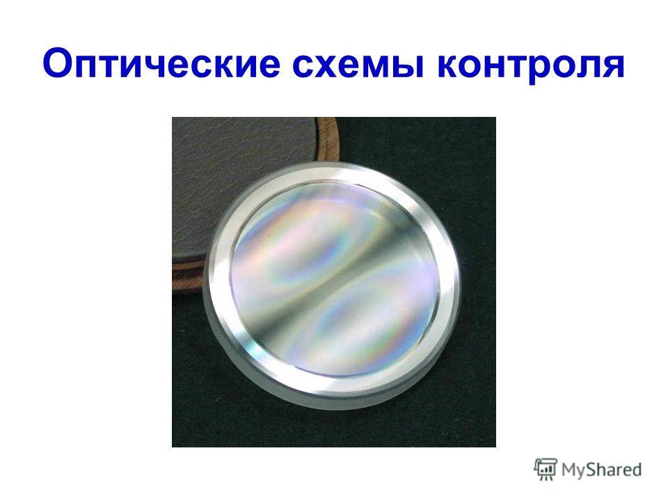 Оптические схемы контроля