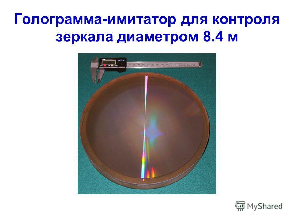 Голограмма-имитатор для контроля зеркала диаметром 8.4 м