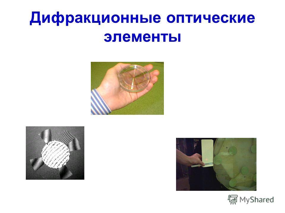 Дифракционные оптические элементы