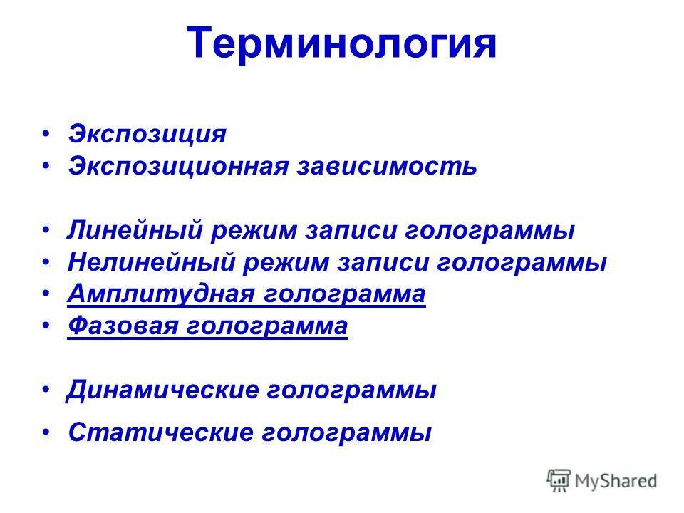 Терминология Экспозиция Экспозиционная зависимость Линейный режим записи голограммы Нелинейный режим записи голограммы Амплитудная голограмма Фазовая голограмма Динамические голограммы Статические голограммы