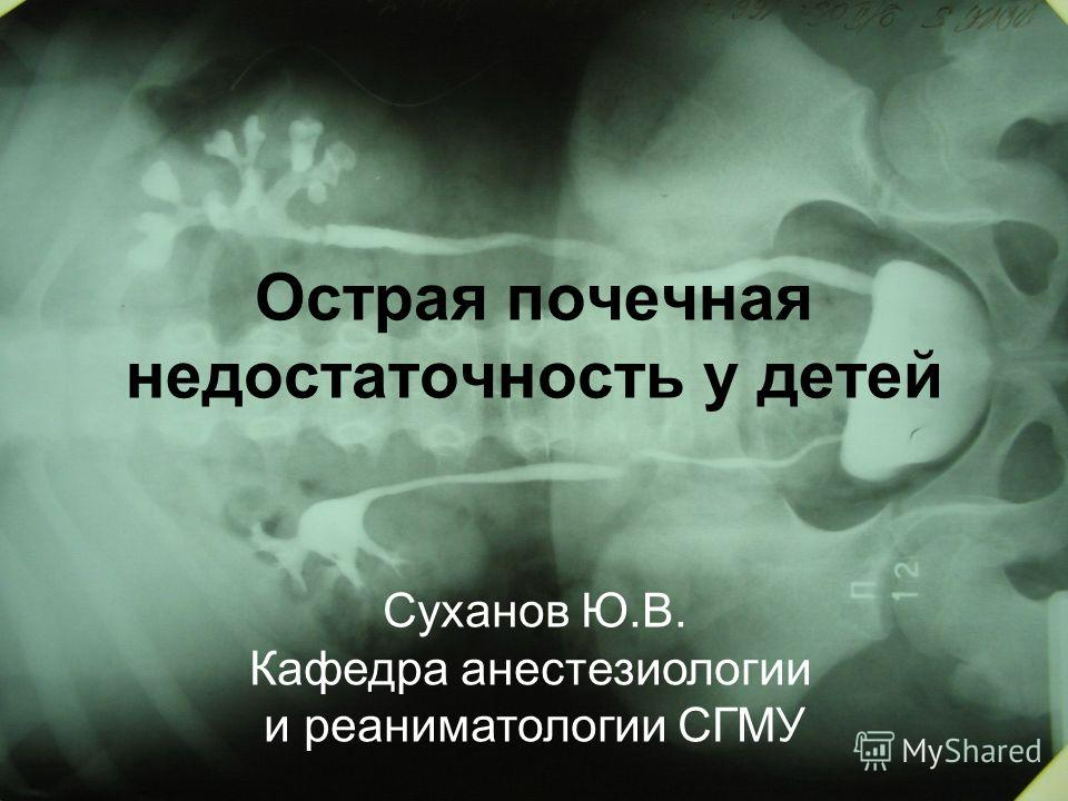 Острая почечная недостаточность у детей Суханов Ю.В. Кафедра анестезиологии и реаниматологии СГМУ