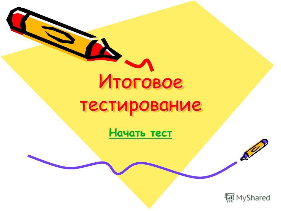 Итоговое тестирование Итоговое тестирование Начать тест Начать тест