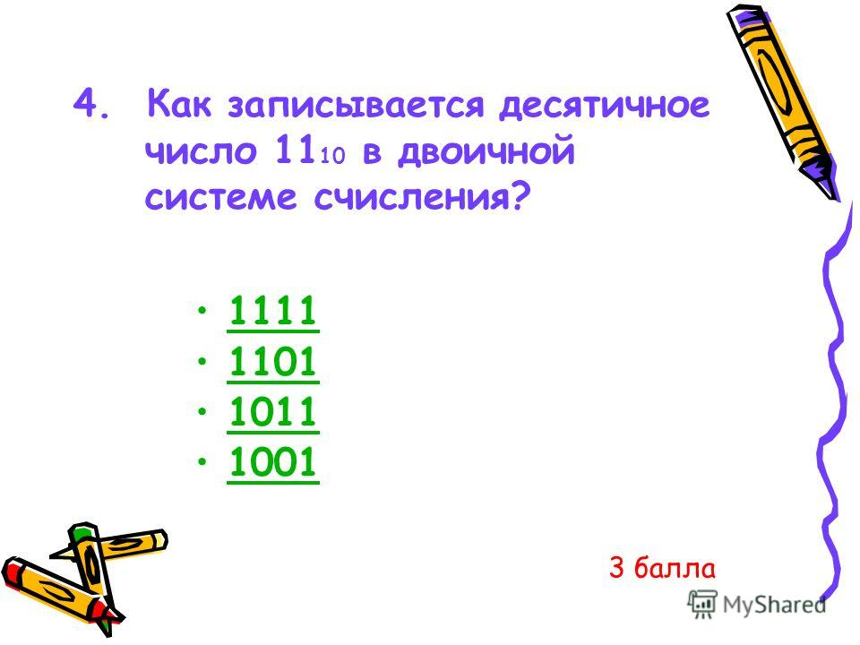 4. Как записывается десятичное число 11 10 в двоичной системе счисления? 1111 1101 1011 1001 3 балла