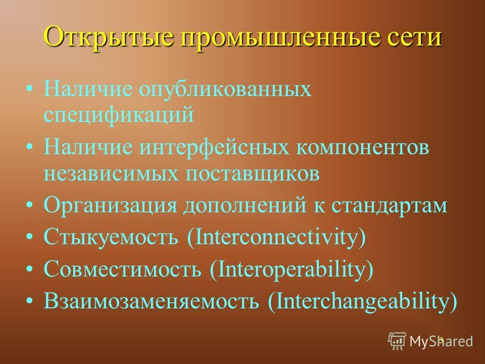 3 Открытые промышленные сети Наличие опубликованных спецификаций Наличие интерфейсных компонентов независимых поставщиков Организация дополнений к стандартам Стыкуемость (Interconnectivity) Совместимость (Interoperability) Взаимозаменяемость (Interch