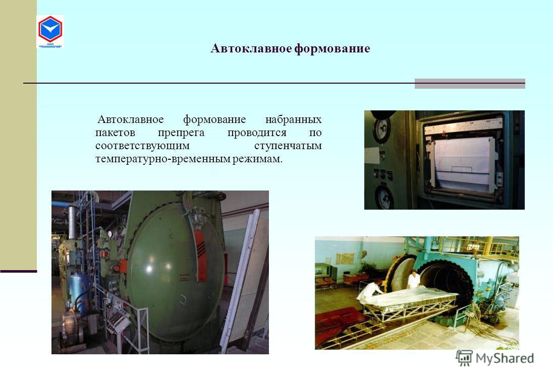 Автоклавное формование Автоклавное формование набранных пакетов препрега проводится по соответствующим ступенчатым температурно-временным режимам.