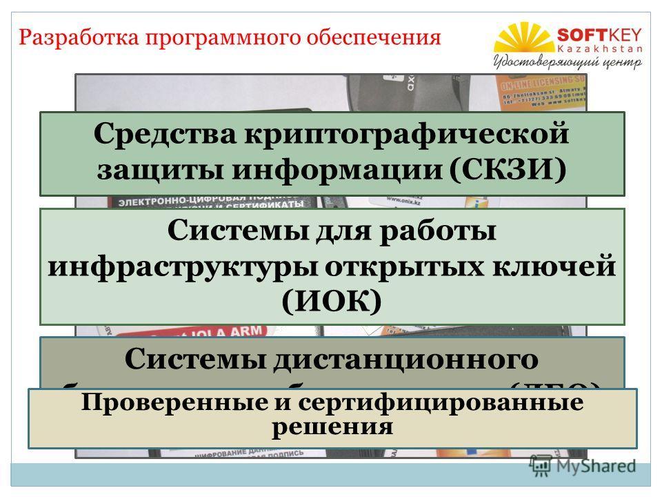 Системы дистанционного банковского обслуживания (ДБО) Системы для работы инфраструктуры открытых ключей (ИОК) Разработка программного обеспечения Средства криптографической защиты информации (СКЗИ) Проверенные и сертифицированные решения