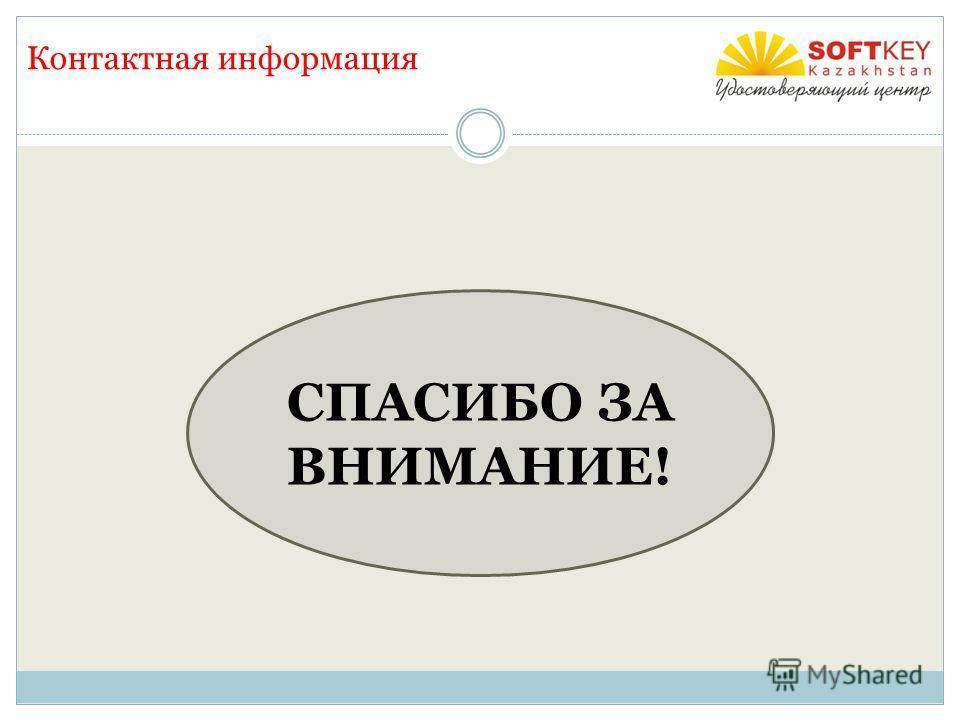 Контактная информация СПАСИБО ЗА ВНИМАНИЕ!