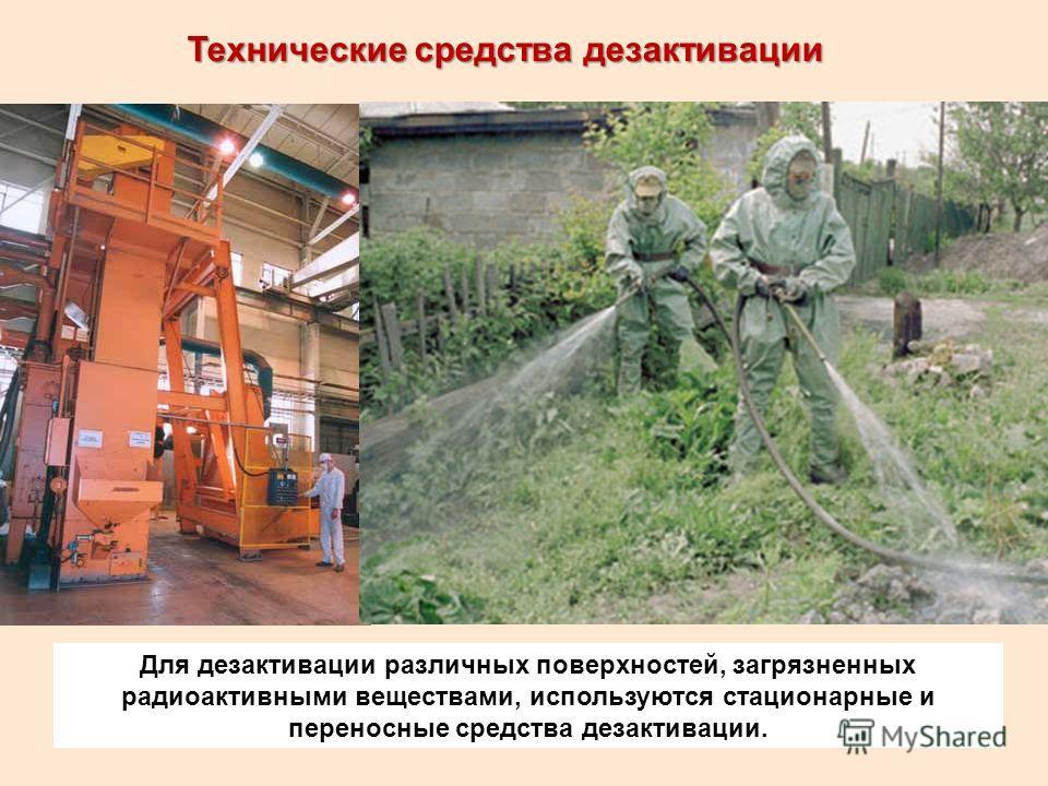 Технические средства дезактивации Для дезактивации различных поверхностей, загрязненных радиоактивными веществами, используются стационарные и переносные средства дезактивации.