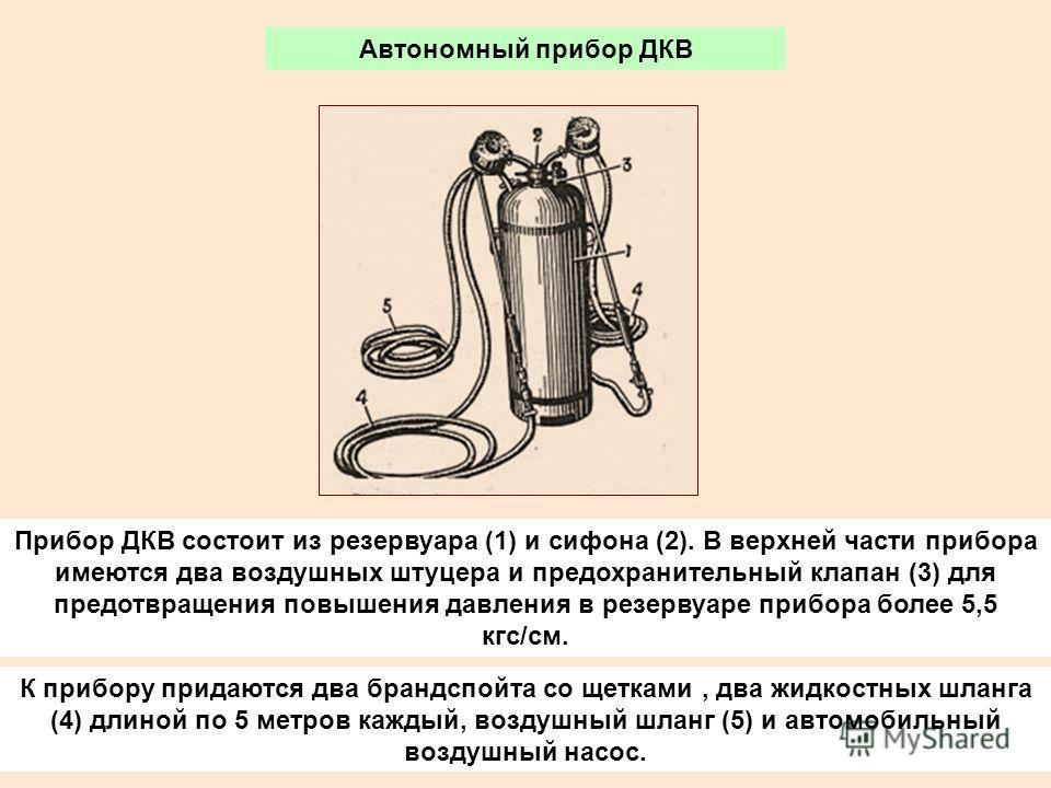 Автономный прибор ДКВ Прибор ДКВ состоит из резервуара (1) и сифона (2). В верхней части прибора имеются два воздушных штуцера и предохранительный клапан (3) для предотвращения повышения давления в резервуаре прибора более 5,5 кгс/см. К прибору прида