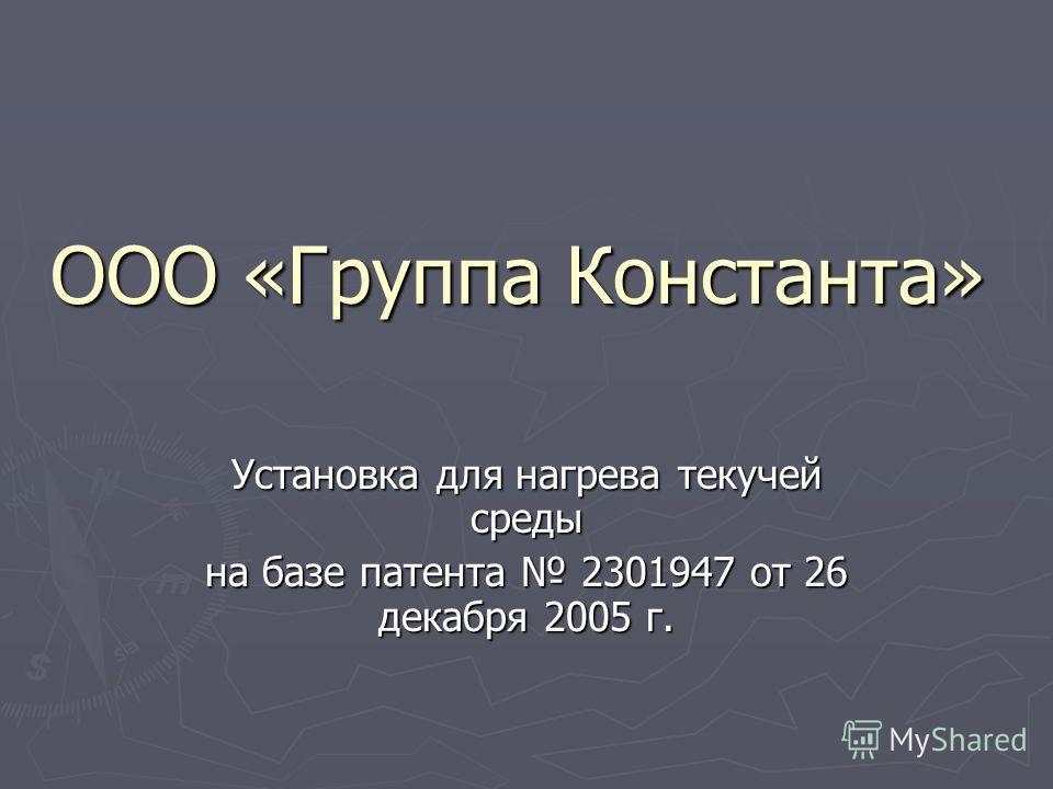 ООО «Группа Константа» Установка для нагрева текучей среды на базе патента 2301947 от 26 декабря 2005 г.