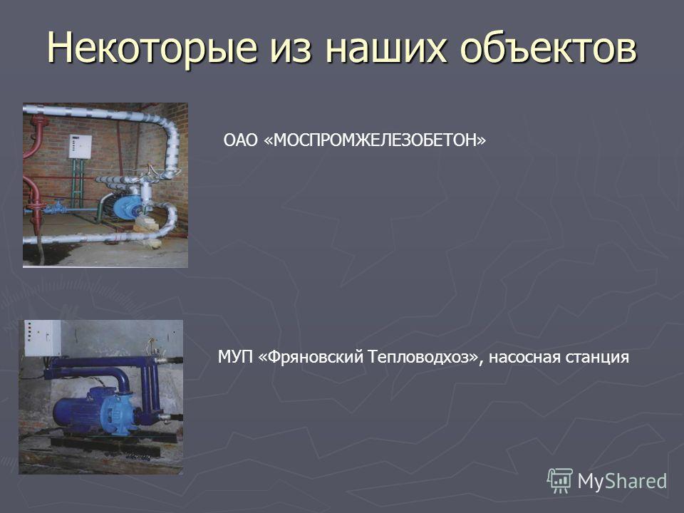 Некоторые из наших объектов ОАО «МОСПРОМЖЕЛЕЗОБЕТОН» МУП «Фряновский Тепловодхоз», насосная станция