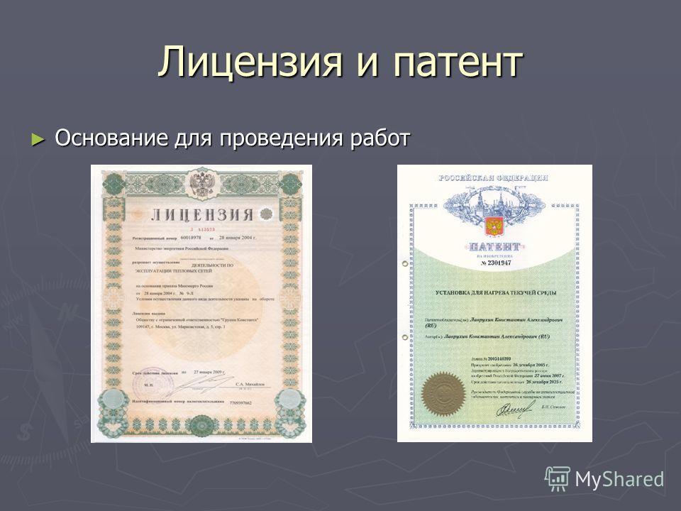 Лицензия и патент Основание для проведения работ Основание для проведения работ