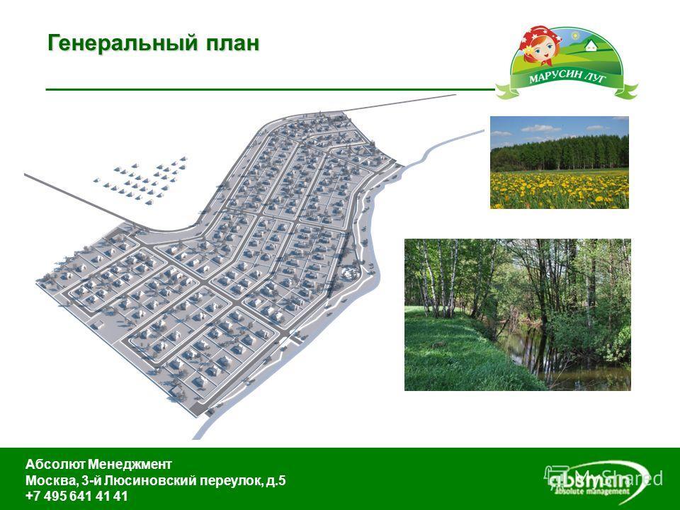 Генеральный план Абсолют Менеджмент Москва, 3-й Люсиновский переулок, д.5 +7 495 641 41 41