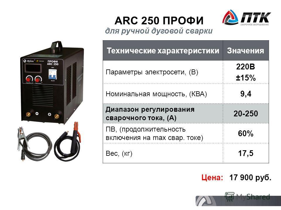 ARC 250 ПРОФИ Технические характеристикиЗначения Параметры электросети, (В) 220В ±15% Номинальная мощность, (КВА) 9,4 Диапазон регулирования сварочного тока, (А) 20-250 ПВ, (продолжительность включения на max свар. токе) 60% Вес, (кг) 17,5 Цена: 17 9
