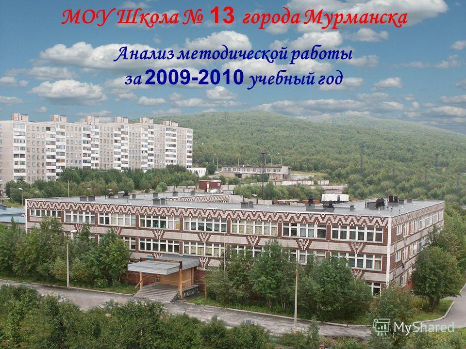 МОУ Школа 13 города Мурманска Анализ методической работы за 2009-2010 учебный год
