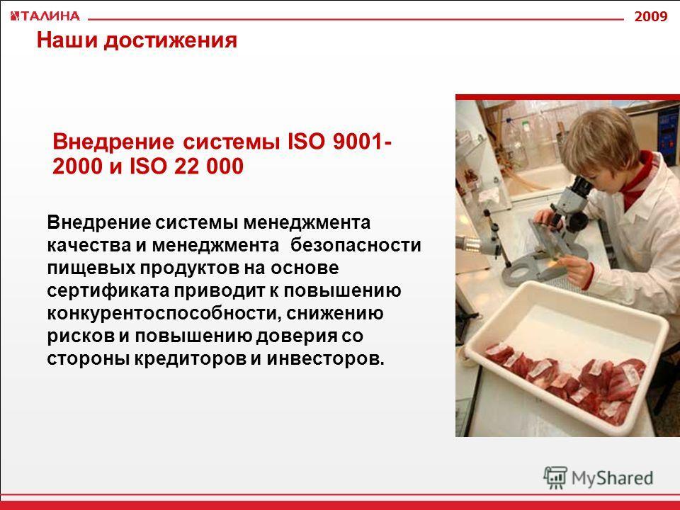 2009 Внедрение системы менеджмента качества и менеджмента безопасности пищевых продуктов на основе сертификата приводит к повышению конкурентоспособности, снижению рисков и повышению доверия со стороны кредиторов и инвесторов. Внедрение системы ISO 9