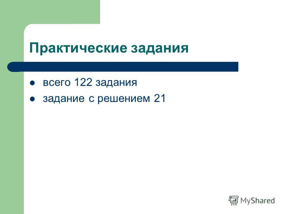 Практические задания всего 122 задания задание с решением 21