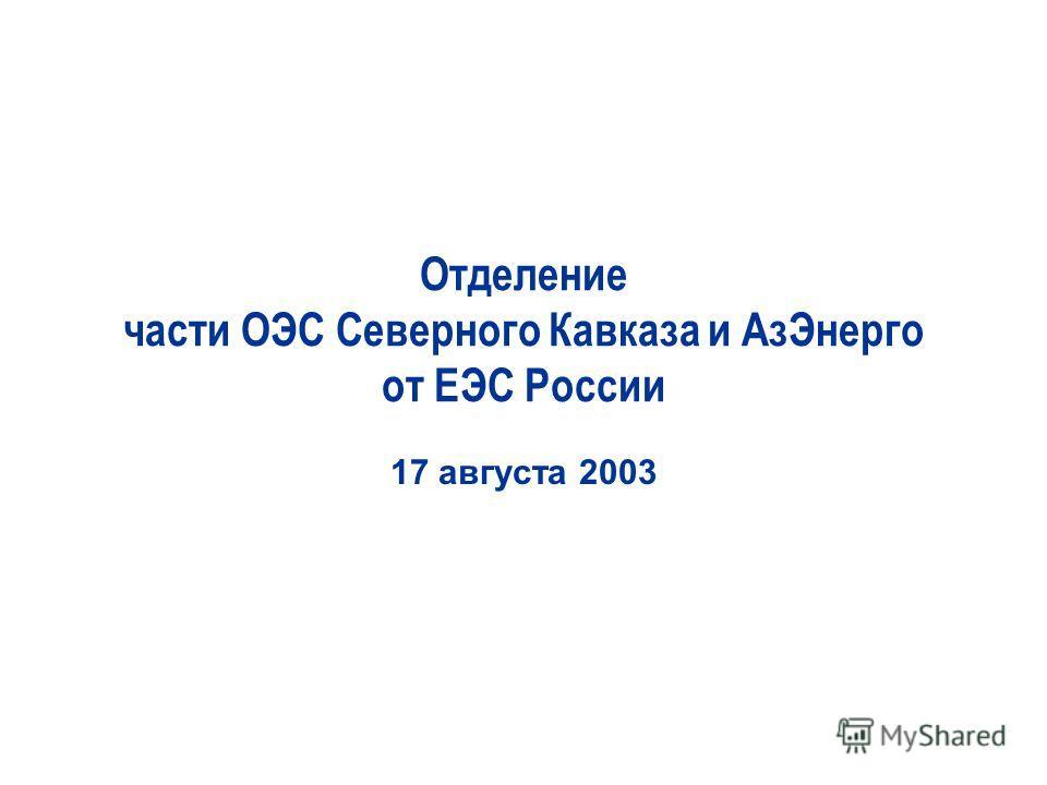 Отделение части ОЭС Северного Кавказа и АзЭнерго от ЕЭС России 17 августа 2003