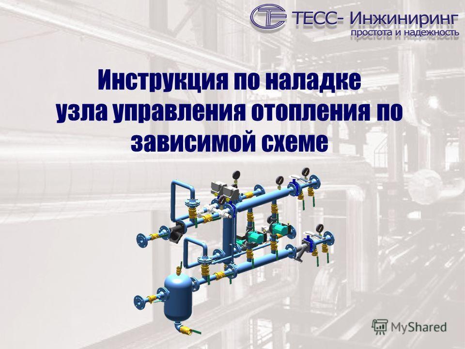Инструкция по наладке узла управления отопления по зависимой схеме