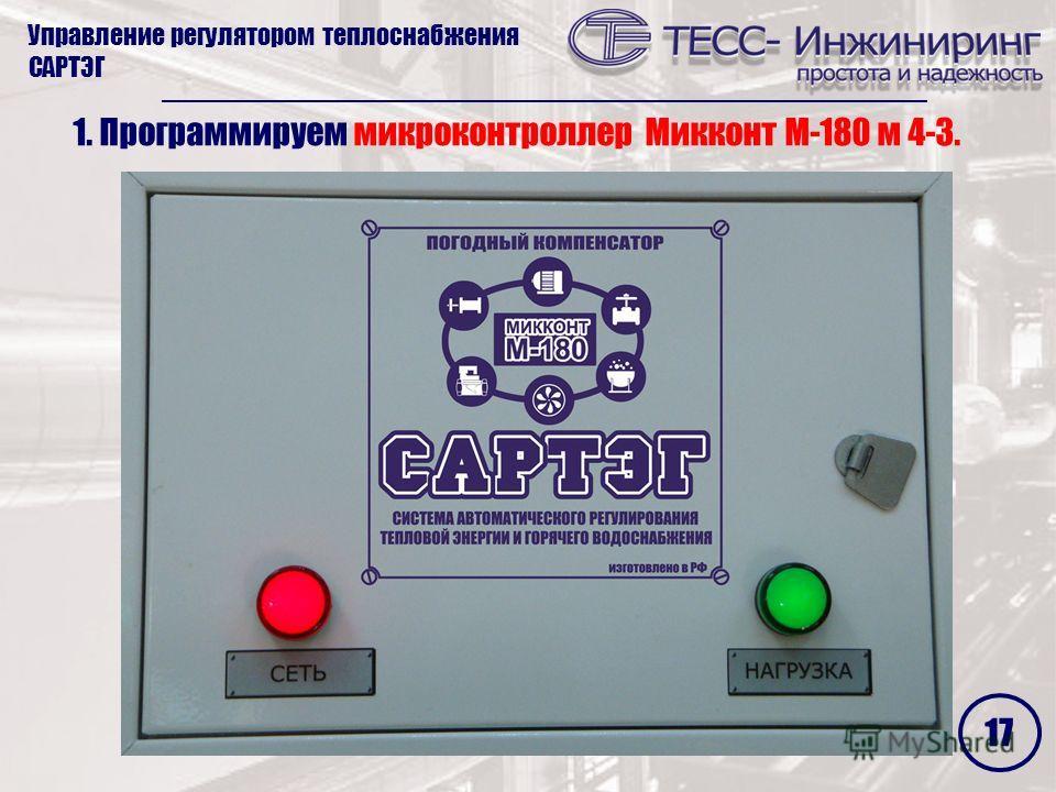 1. Программируем микроконтроллер Микконт М-180 м 4-3. Управление регулятором теплоснабжения САРТЭГ 17
