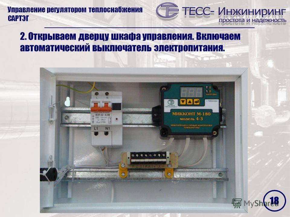2. Открываем дверцу шкафа управления. Включаем автоматический выключатель электропитания. Управление регулятором теплоснабжения САРТЭГ 18