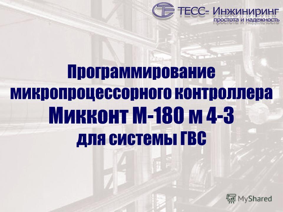 Программирование микропроцессорного контроллера Микконт М-180 м 4-3 для системы ГВС