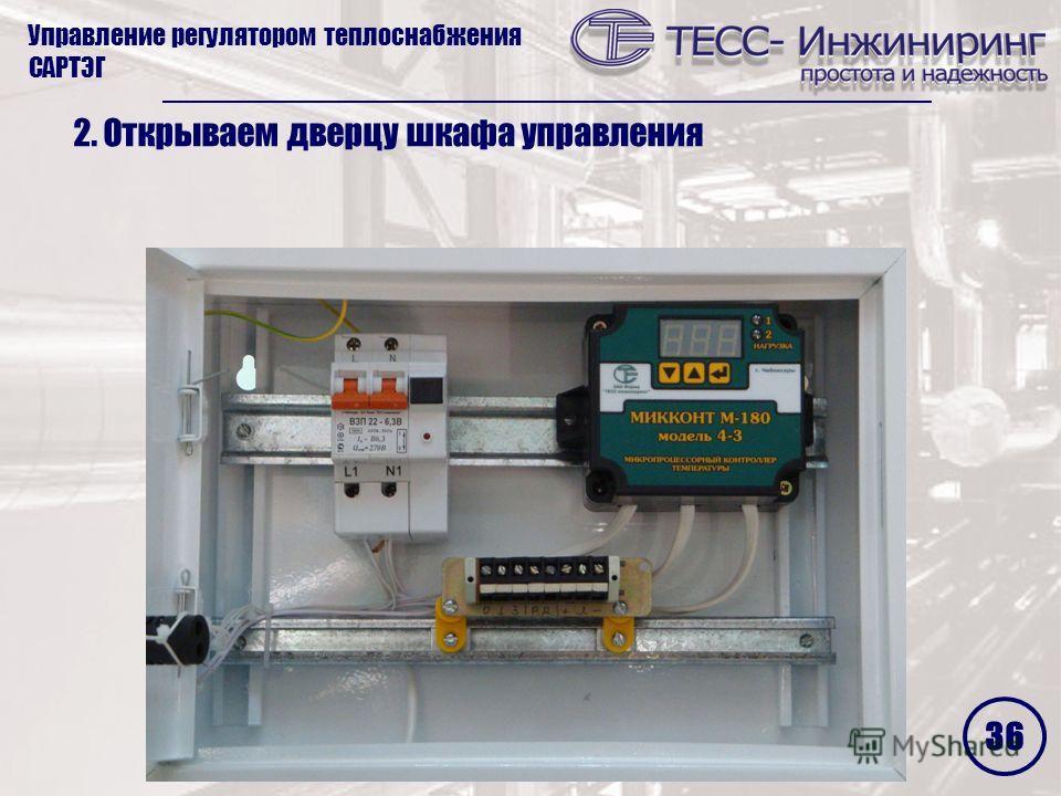 2. Открываем дверцу шкафа управления Управление регулятором теплоснабжения САРТЭГ 36