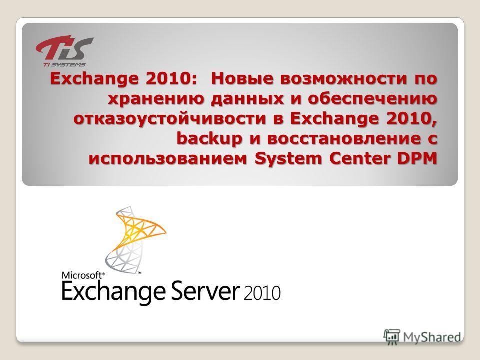 Exchange 2010: Новые возможности по хранению данных и обеспечению отказоустойчивости в Exchange 2010, backup и восстановление с использованием System Center DPM